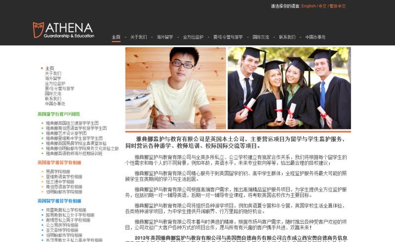 Athean Guardianship and education - Chinese version